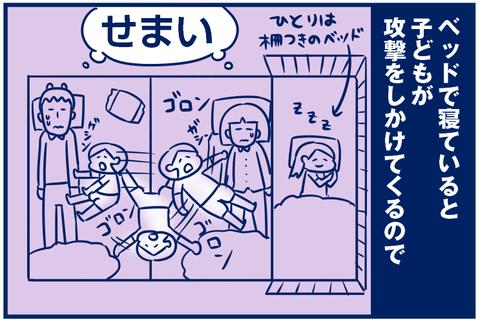 こどもの寝相対策攻防戦!