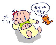 双子を授かっちゃいましたヨ☆-0405股関節検診03