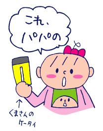 双子を授かっちゃいましたヨ☆-1014の!01