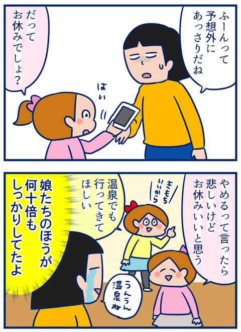 西野カナ04