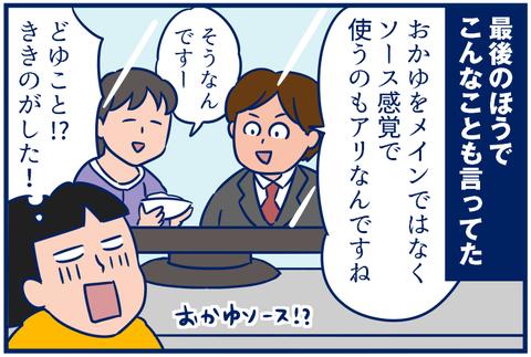おかゆ04