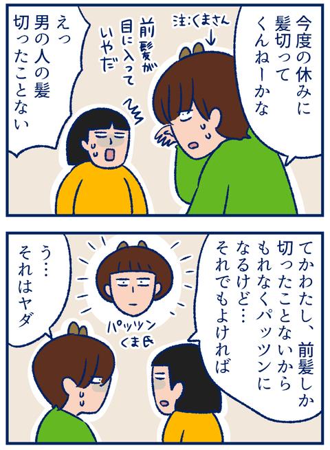 くまさん散髪01