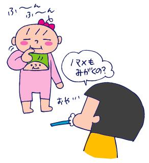 双子を授かっちゃいましたヨ☆-0120ハミガキ01