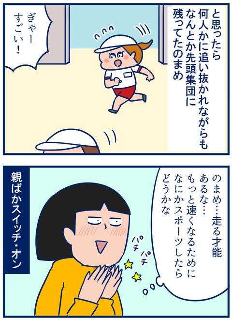 持久走大会04