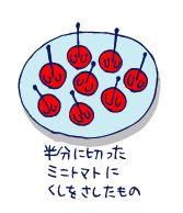 双子を授かっちゃいましたヨ☆-1130トマト01