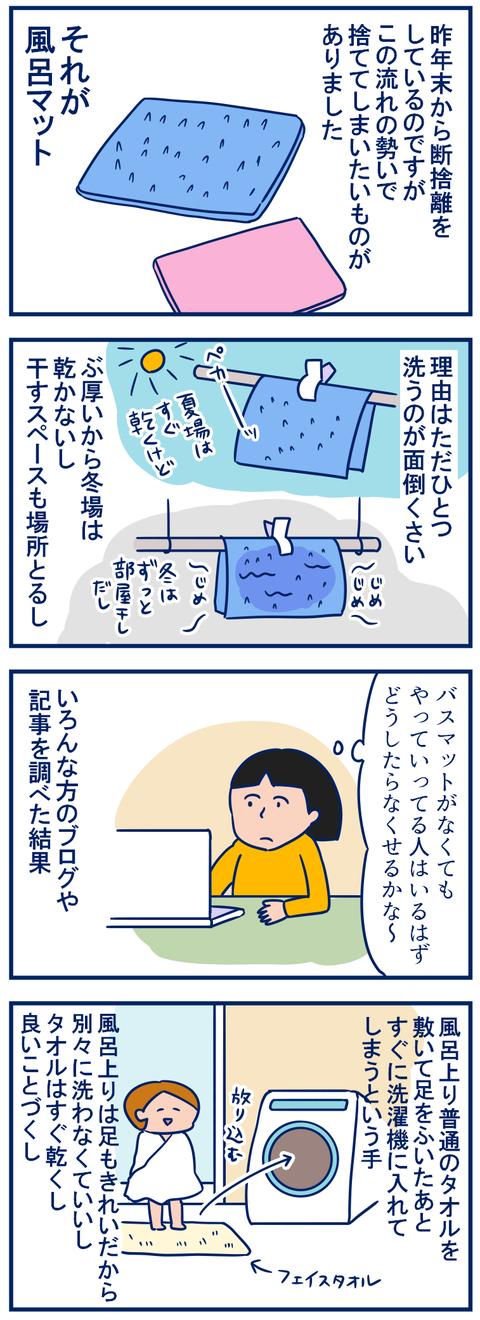 風呂マット断捨離01