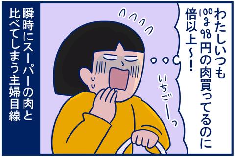 いちご04