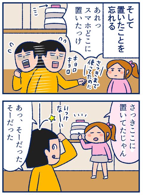 お父さんの洗濯置き場02