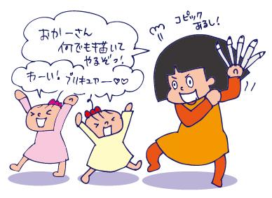 双子を授かっちゃいましたヨ☆-0917ゼッケン02