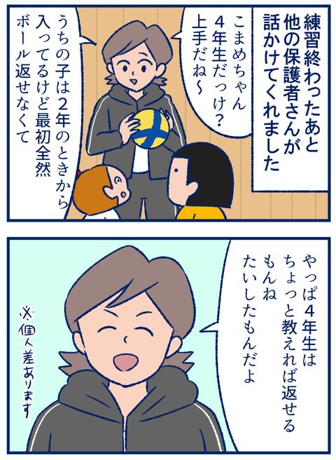 バレー3_3