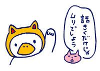 双子を授かっちゃいましたヨ☆-1129保険03