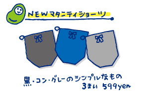 双子を授かっちゃいましたヨ☆-西松屋01