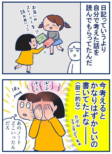 交換日記02