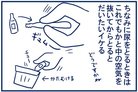尿検査05