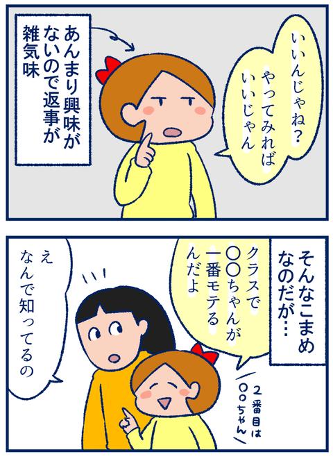 恋愛相談02