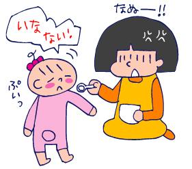 双子を授かっちゃいましたヨ☆-0222いなない01