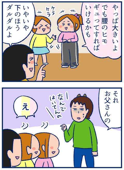 ズボン02