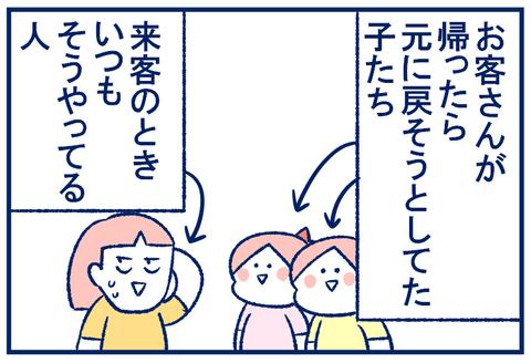 片付け03