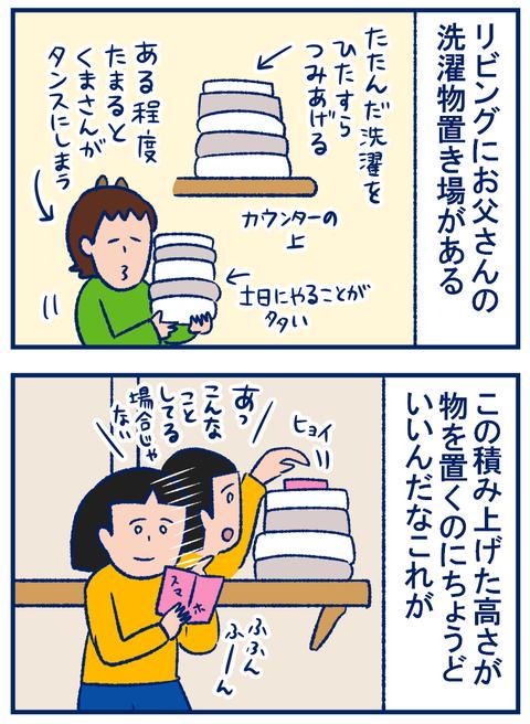 お父さんの洗濯置き場01