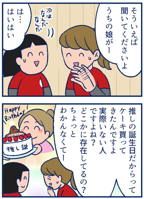 誕生日ケーキ01