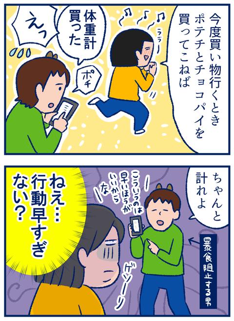 体重計02
