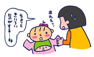 双子を授かっちゃいましたヨ☆-0119黄疸?