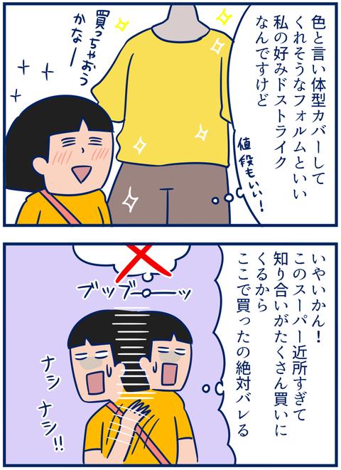 衣料品02