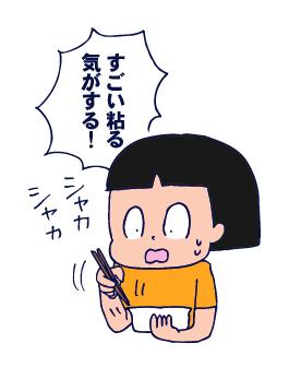 0922納豆実食02