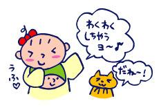 双子を授かっちゃいましたヨ☆-0109コマメ