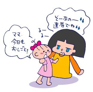 双子を授かっちゃいましたヨ☆-0917しごと02