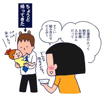 0921納豆02