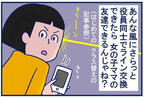 コミュ力03