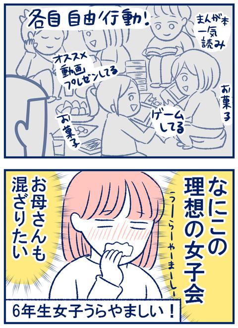 女子会04
