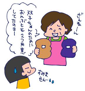 双子を授かっちゃいましたヨ☆-0910プチトマトセミナー04