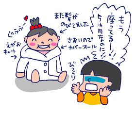 双子を授かっちゃいましたヨ☆-0514もっちゃん01