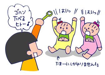 双子を授かっちゃいましたヨ☆-1006コマメ座る03