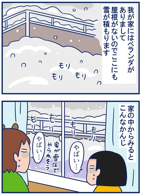 ベランダ雪かき01