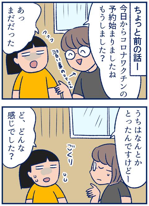 ワクチン予約01