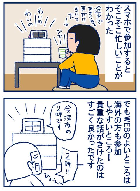 交流会03