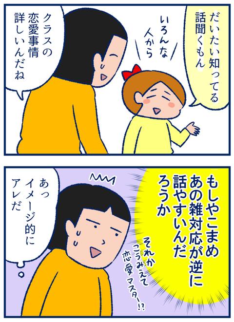 恋愛相談03