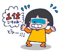 双子を授かっちゃいましたヨ☆-1230驚き