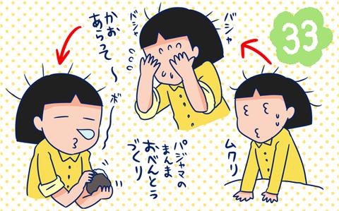 ぐっちぃ家の1日(午前中)【ウーマンエキサイト更新】