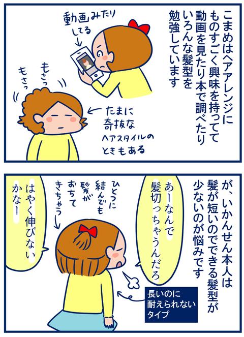 おだんご簡単01