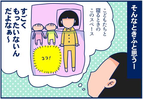 【双子あるある漫画】空きスペースを活かしたい。寝るときに想像する「子どもたちの寝方バリエーション」【元気ママ更新】