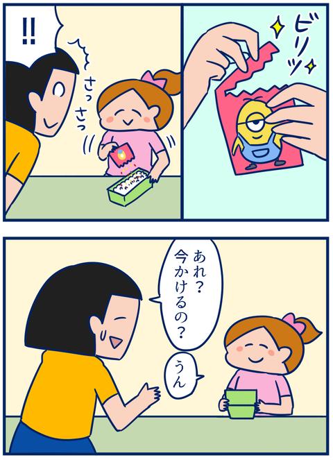 ふりかけ02
