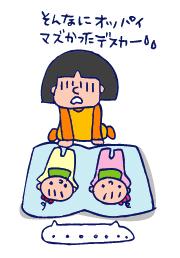 双子を授かっちゃいましたヨ☆-0302泣く03