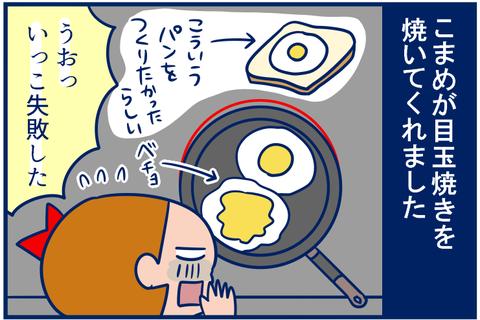 目玉焼き01