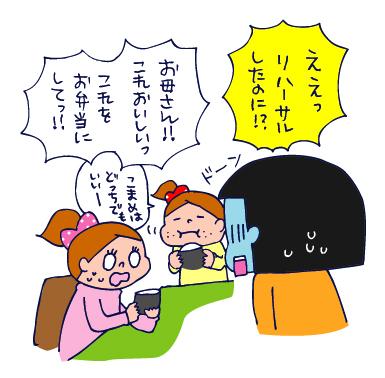 0527おにぎらず04