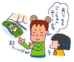 双子を授かっちゃいましたヨ☆-0606カーテン04