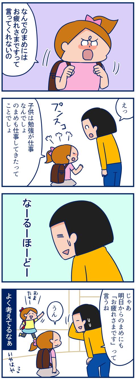 おつかれさま02